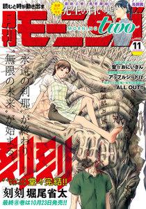 月刊モーニング・ツー 2014 11月号