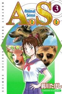 A.S. Animal Sense 3巻