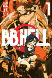 BB.HELL 1巻