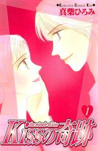 Kissの奇跡 1巻