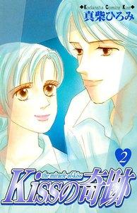 Kissの奇跡 2巻
