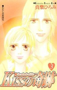 Kissの奇跡 3巻