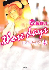表紙『Ns'あおい those days』 - 漫画