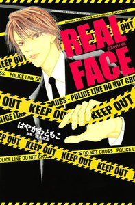 REAL FACE 電子書籍版