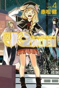 UQ HOLDER! 4巻