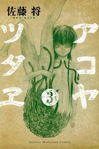 アコヤツタヱ 3巻