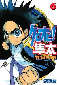 クロオビ!隼太 (6) 電子書籍版