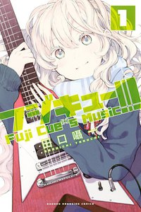 フジキュー!!! ~Fuji Cue's Music~ 1巻