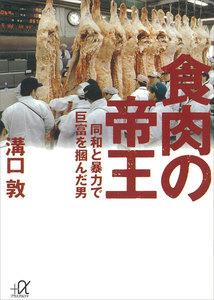 食肉の帝王 電子書籍版