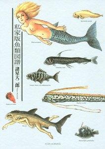表紙『私家版魚類図譜』 - 漫画