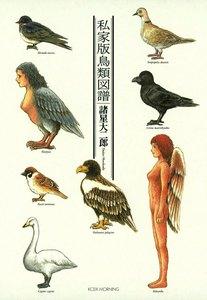 表紙『私家版鳥類図譜』 - 漫画