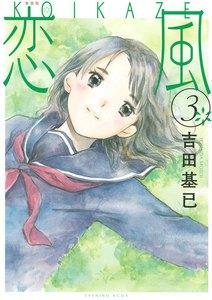 新装版 恋風 3巻