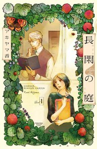 長閑の庭 (1~5巻セット)