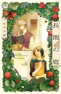 長閑の庭 (1) 電子書籍版