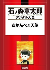 あかんべぇ天使 【石ノ森章太郎デジタル大全】 電子書籍版