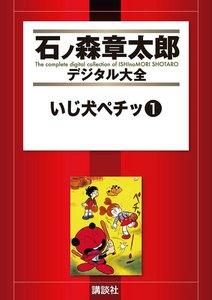 いじ犬ペチッ 【石ノ森章太郎デジタル大全】 1巻