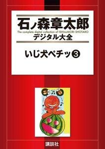 いじ犬ペチッ 【石ノ森章太郎デジタル大全】 3巻