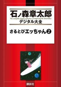 さるとびエッちゃん 【石ノ森章太郎デジタル大全】 2巻
