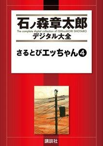 さるとびエッちゃん 【石ノ森章太郎デジタル大全】 (4) 電子書籍版