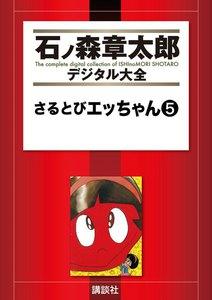 さるとびエッちゃん 【石ノ森章太郎デジタル大全】 5巻
