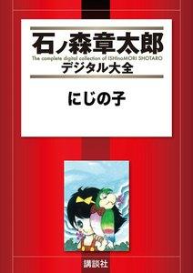 にじの子 【石ノ森章太郎デジタル大全】 電子書籍版