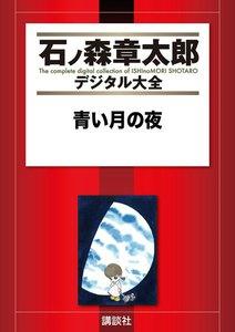 青い月の夜 【石ノ森章太郎デジタル大全】