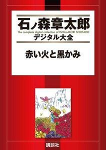 赤い火と黒かみ 【石ノ森章太郎デジタル大全】