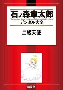 二級天使 【石ノ森章太郎デジタル大全】