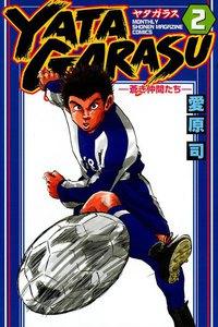 YATAGARASU ─蒼き仲間たち─ 2巻