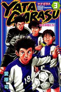 YATAGARASU ─蒼き仲間たち─ 3巻