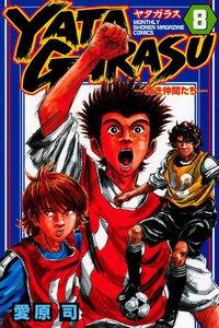YATAGARASU ─蒼き仲間たち─ 8巻