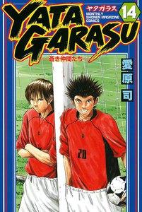 YATAGARASU ─蒼き仲間たち─ 14巻