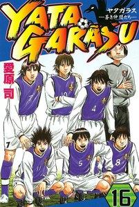YATAGARASU ─蒼き仲間たち─ 16巻