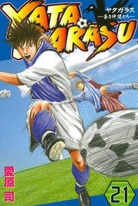 YATAGARASU ─蒼き仲間たち─ 21巻