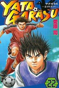 YATAGARASU ─蒼き仲間たち─ 22巻
