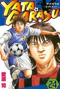 YATAGARASU ─蒼き仲間たち─ 24巻