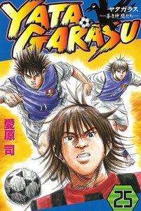 YATAGARASU ─蒼き仲間たち─ 25巻