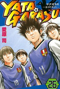YATAGARASU ─蒼き仲間たち─ 26巻