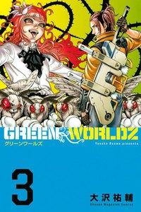 GREEN WORLDZ 3巻