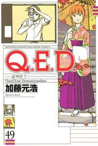 Q.E.D.証明終了 49巻