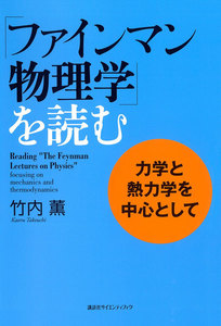 「ファインマン物理学」を読む