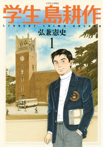 学生 島耕作 (1) 電子書籍版