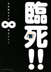 臨死!! 江古田ちゃん 8巻