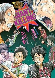 GIANT KILLING 33巻