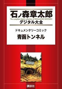 ドキュメンタリーコミック 青函トンネル 【石ノ森章太郎デジタル大全】