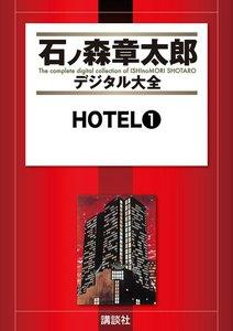 HOTEL 【石ノ森章太郎デジタル大全】 (1~5巻セット)