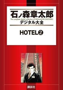HOTEL 【石ノ森章太郎デジタル大全】 2巻