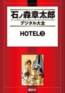 HOTEL 【石ノ森章太郎デジタル大全】 3巻