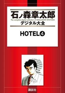HOTEL 【石ノ森章太郎デジタル大全】 4巻