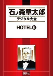 HOTEL 【石ノ森章太郎デジタル大全】 (6~10巻セット)